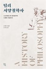 도서 이미지 - 틸리 서양철학사