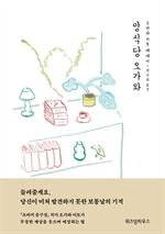 도서 이미지 - 양식당 오가와 (체험판)