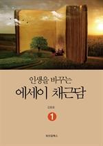 도서 이미지 - 인생을 바꾸는 에세이 채근담 1