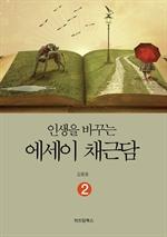 도서 이미지 - 인생을 바꾸는 에세이 채근담 2