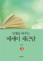 도서 이미지 - 인생을 바꾸는 에세이 채근담 3