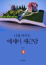 도서 이미지 - 인생을 바꾸는 에세이 채근담 4