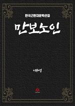 도서 이미지 - 만보(萬甫) 노인