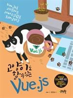 도서 이미지 - 고양이도 할 수 있는 Vue.js