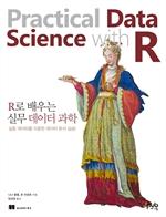 도서 이미지 - R로 배우는 실무 데이터 과학