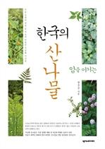 도서 이미지 - 암을 이기는 한국의 산나물