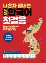 도서 이미지 - 나혼자 끝내는 독학 한국어 첫걸음