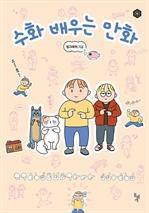 도서 이미지 - 수화 배우는 만화