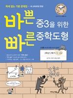 도서 이미지 - 바쁜 중3을 위한 빠른 중학도형 (2020년)