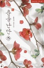 도서 이미지 - 춘풍난만 (외전증보판)