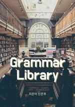 도서 이미지 - Grammar Library