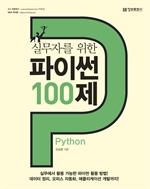 도서 이미지 - 실무자를 위한 파이썬 100제