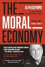 도서 이미지 - 도덕경제학