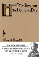 도서 이미지 - 하루 24시간 어떻게 살 것인가