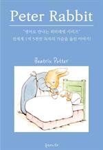 도서 이미지 - Peter Rabbit 피터래빗 (영문판)