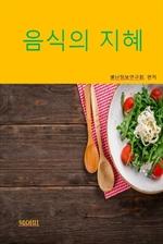 도서 이미지 - 음식의 지혜