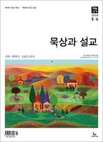 도서 이미지 - 묵상과설교 2020년 5, 6월호