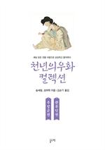 도서 이미지 - 주장군전 관부인전: 천년의 우화 컬렉션 26