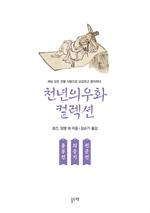 도서 이미지 - 용부전 의승기 천군전: 천년의 우화 컬렉션 27