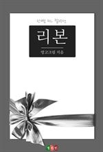 도서 이미지 - [GL] 리본 : 한뼘 GL 컬렉션 11