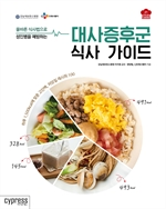 도서 이미지 - 대사증후군 식사 가이드