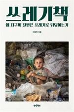 도서 이미지 - 쓰레기책