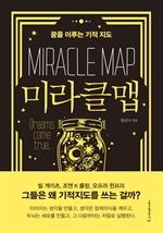 도서 이미지 - 미라클맵 Miracle Map
