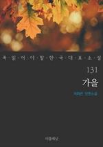 도서 이미지 - 가을 (꼭 읽어야 할 한국 대표 소설 131)
