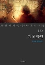 도서 이미지 - 계집 하인 (꼭 읽어야 할 한국 대표 소설 132)