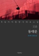 도서 이미지 - 동대문 (꼭 읽어야 할 한국 대표 소설 133)