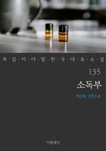 도서 이미지 - 소독부 (꼭 읽어야 할 한국 대표 소설 135)