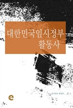 도서 이미지 - 대한민국임시정부 활동사