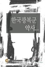 도서 이미지 - 한국광복군 약사