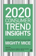 도서 이미지 - 2020 Consumer Trend Insights