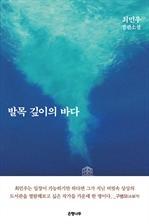 도서 이미지 - 발목 깊이의 바다