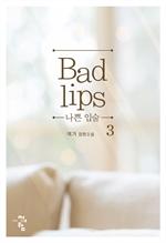 도서 이미지 - 나쁜 입술