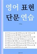 도서 이미지 - 영어 표현 단문 연습