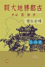 도서 이미지 - 고도승지대관 - 신라편