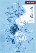 도서 이미지 - 꽃무덤