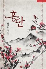 도서 이미지 - 홍단