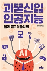 도서 이미지 - 괴물신입 인공지능
