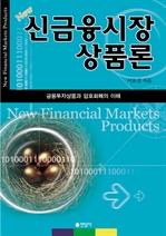 도서 이미지 - 신금융시장 상품론