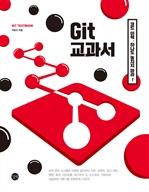 도서 이미지 - Git 교과서
