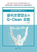 도서 이미지 - 글리코영양소와 G-clean요법