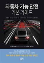 도서 이미지 - 자동차 기능 안전 기본 가이드