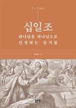 도서 이미지 - 십일조 하나님을 하나님으로 인정하는 증거물