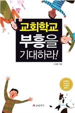 도서 이미지 - 교회학교 부흥을 기대하라