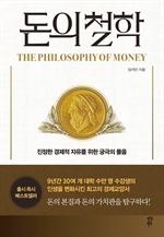 도서 이미지 - 돈의 철학