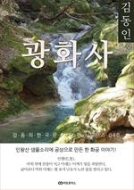 도서 이미지 - 김동인 광화사