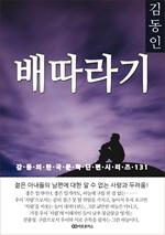 도서 이미지 - 김동인 배따라기